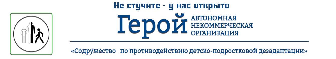 """Автономная некоммерческая организация """"Герой"""""""